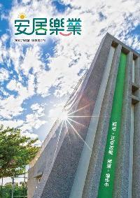 安居樂業-i屏東 [2018.08月號]:城市,正在改變 屏東,進步中