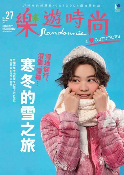 樂遊時尚 Randonnée [第27期]:寒冬的雪之旅