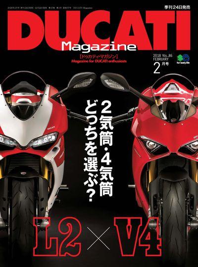 DUCATI Magazine [February 2018 Vol.86]:2気筒.4気筒どっちを選ぶ?
