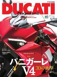 DUCATI Magazine [May 2018 Vol.87]:パニガーレV4
