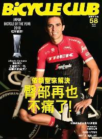 BiCYCLE CLUB [國際中文版] [第58期]:依類型來解決 臀部再也不痛了!