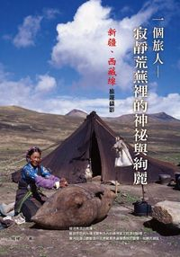 一個旅人:寂靜荒蕪裡的神秘與絢麗新疆、西藏線旅遊攝影