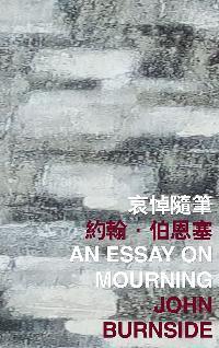 香港國際詩歌之夜. 2017, 哀悼隨筆, An essay on mourning