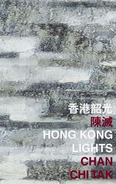 香港國際詩歌之夜. 2017, 香港韶光, Hong Kong lights