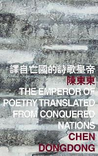 香港國際詩歌之夜. 2017, 譯自亡國的詩歌皇帝, The emperor of poetry translated from conquered nations