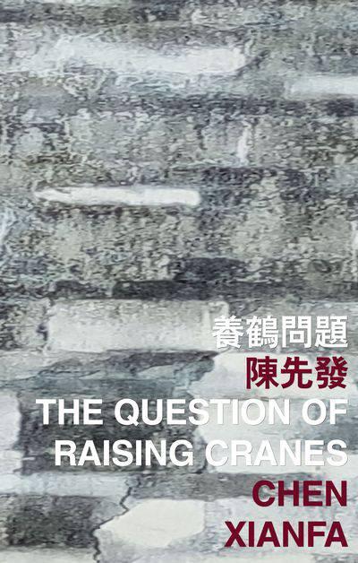 香港國際詩歌之夜. 2017, 養鶴問題, The question of raising cranes