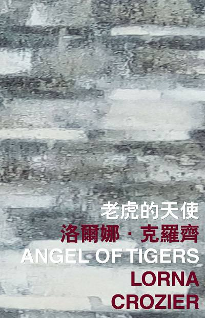 香港國際詩歌之夜. 2017, 老虎的天使, Angel of tigers