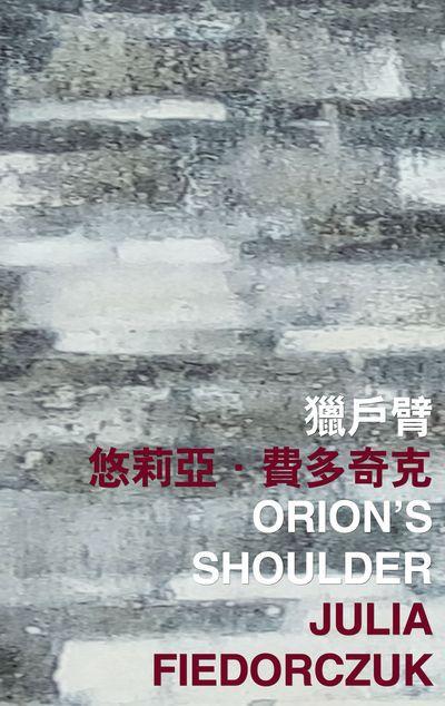 香港國際詩歌之夜. 2017, 獵戶臂, Orion's shoulder