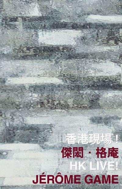 香港國際詩歌之夜. 2017, 香港現場!, HK Live!