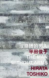 香港國際詩歌之夜. 2017, 沒胳膊的男人, The man without arms