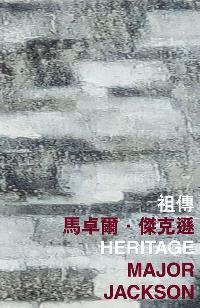 香港國際詩歌之夜. 2017, 祖傳, Heritage
