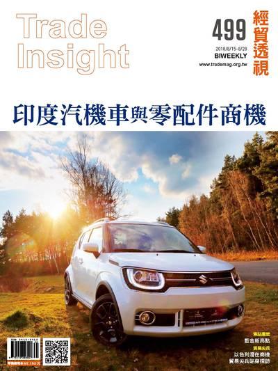 經貿透視雙周刊 2018/08/15 [第499期]:印度汽機車與零配件商機