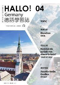 HALLO! Germany 德語學習誌 [第4期] [有聲書]:德國旅遊慕尼黑