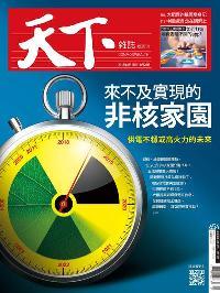 天下雜誌 2018/08/15 [第654期]:來不及實現的非核家園