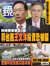 鏡週刊 2018/08/15 [第98期]:科技種菜吸金5億 郭台銘王文洋投資恐被騙