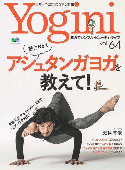 Yogini [Vol.64]:アシュタンガヨガを!教えて!