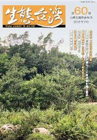 生態台灣 [第60期]:台灣生態學會季刊
