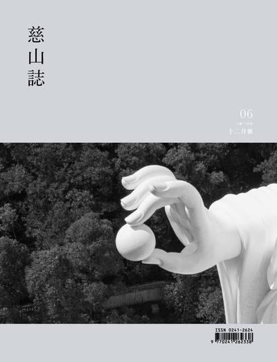 慈山誌 [Issue 06]:冬寒將至 觀音送暖