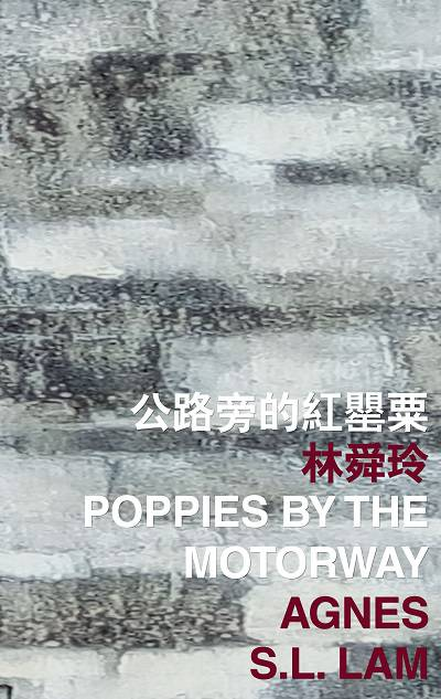 香港國際詩歌之夜. 2017, 公路旁的紅罌粟, Poppies by the motorway