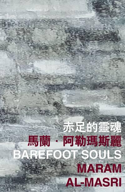 香港國際詩歌之夜. 2017, 赤足的靈魂, Barefoot souls
