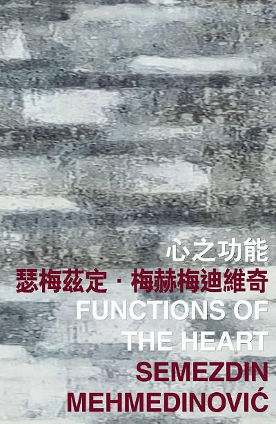 香港國際詩歌之夜. 2017, 心之功能, Functions of the heart