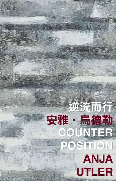 香港國際詩歌之夜. 2017, 逆流而行, Counter position