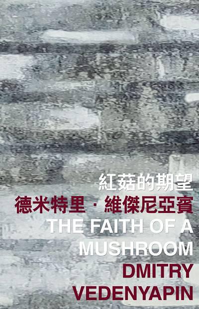 香港國際詩歌之夜. 2017, 紅菇的期望, The faith of a mushroom