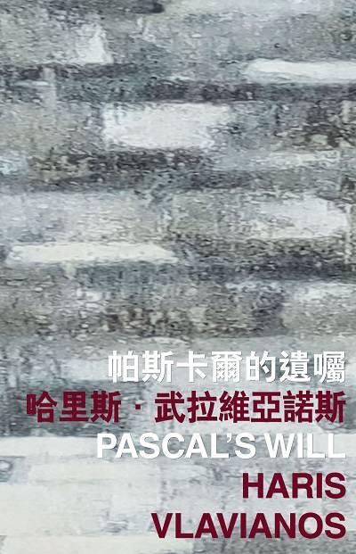 香港國際詩歌之夜. 2017, 帕斯卡爾的遺囑, Pascal's will