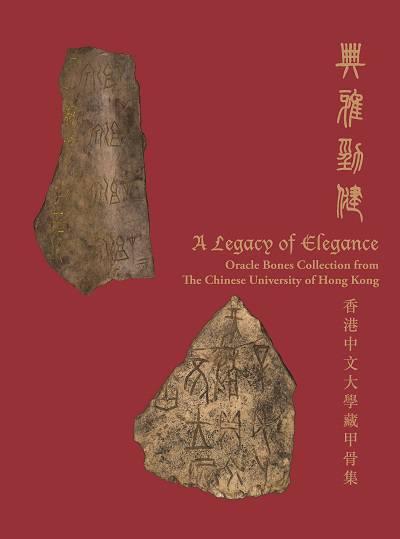 典雅勁健:香港中文大學藏甲骨集