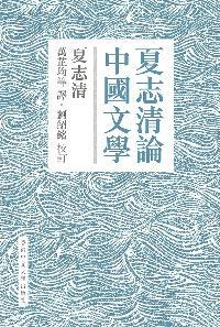 夏志清論中國文學