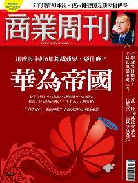 商業周刊 2018/08/20 [第1605期]:華為帝國