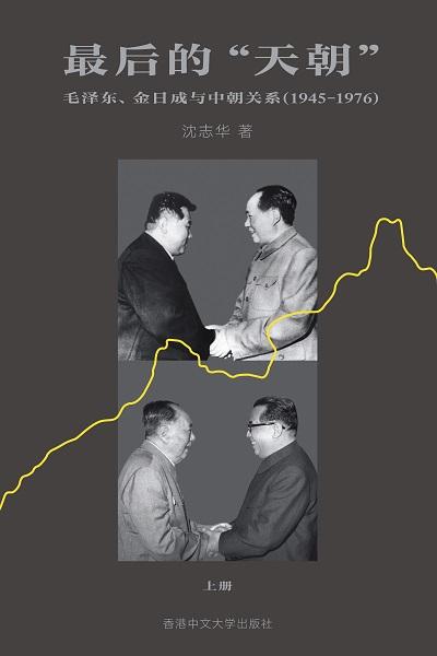 最後的「天朝」:毛澤東、金日成與中朝關係(1945-1976). 上冊