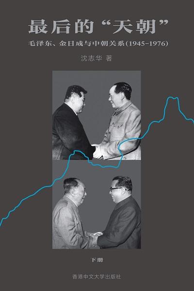 最後的「天朝」:毛澤東、金日成與中朝關係(1945-1976). 下冊