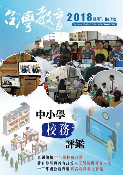 台灣教育 [第712期]:中小學校務評鑑