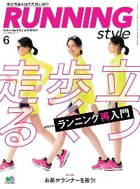 Running style [June 2018 Vol.111]:走歩立るくつ