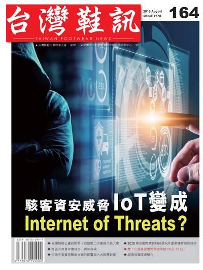 台灣鞋訊 [第164期]:駭客資安威脅 IoT變成 Internet of Threats?