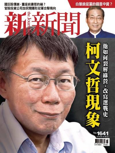 新新聞 2018/08/16 [第1641期]:柯文哲現象