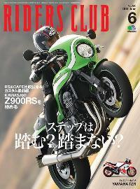 Riders club [June 2018 Vol.530]:ステップは踏む?踏まない?
