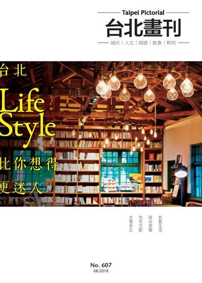 臺北畫刊 [第607期]:台北Life style 比你想得更迷人