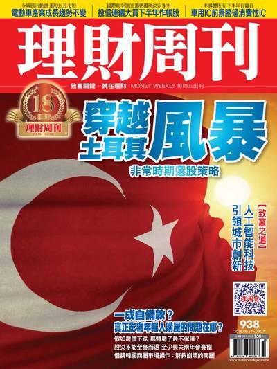 理財周刊 2018/08/17 [第938期]:穿越土耳其風暴