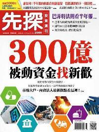 先探投資週刊 2018/08/17 [第2000期]:300億 被動資金找新歡