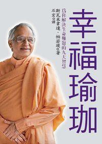 幸福瑜珈:解決生命難題的九大智慧