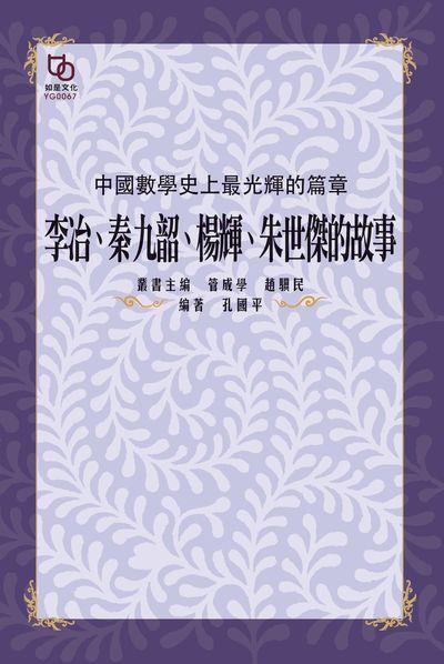 中國數學史上最光輝的篇章:李冶、秦九韶、楊輝、朱世傑的故事