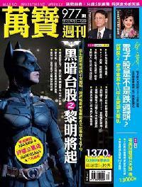 萬寶週刊 2012/07/23 [第977期]:黑暗台股之黎明將起