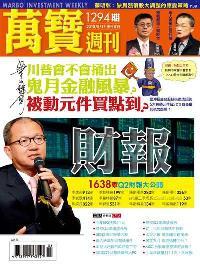萬寶週刊 2018/08/17 [第1294期]:川普會不會捅出鬼月金融風暴?