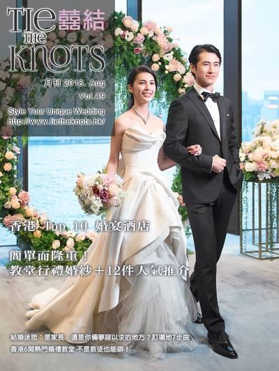 囍結TieTheKnots 婚禮時尚誌 [第49期]:香港Top 10 婚宴酒店