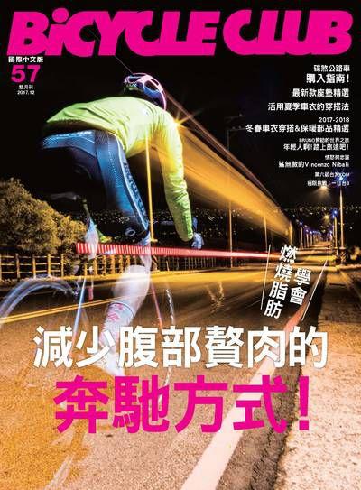 BiCYCLE CLUB [國際中文版] [第57期]:減少腹部贅肉的奔馳方式!