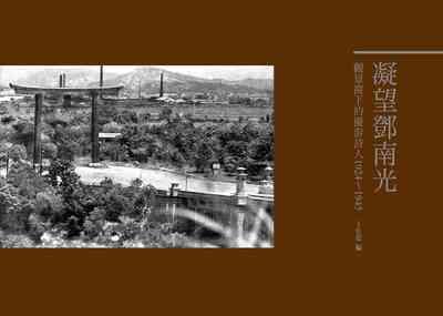 凝望鄧南光:觀景窗下的優游詩人1924-1945