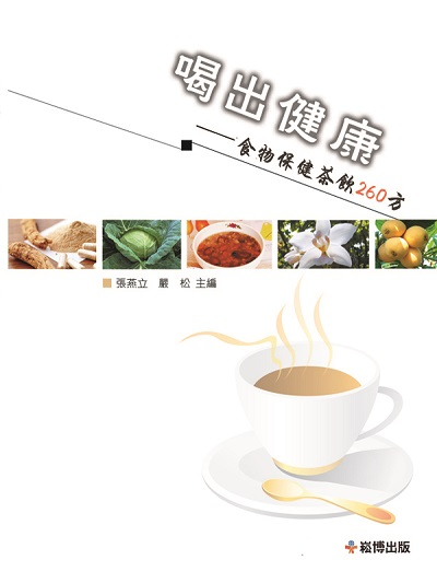喝出健康:食物保健茶飲260方