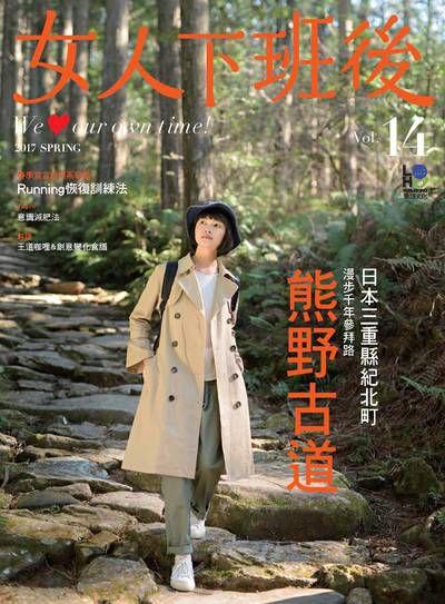 女人下班後 [Vol.14 2017 Spring]:熊野古道
